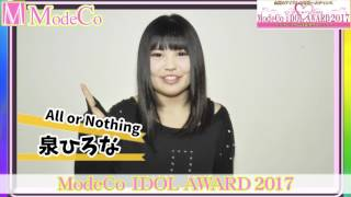 iDOL AWARD 2017  泉ひろなAll or Nothing    【modeco193】【m-event06】