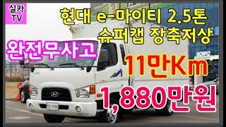 현대 e-마이티 2.5톤 슈퍼캡 장축저상/완전무사고/1…