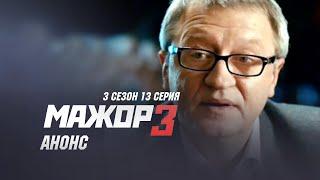 Мажор 3 сезон 13 серия Анонс и дата выхода