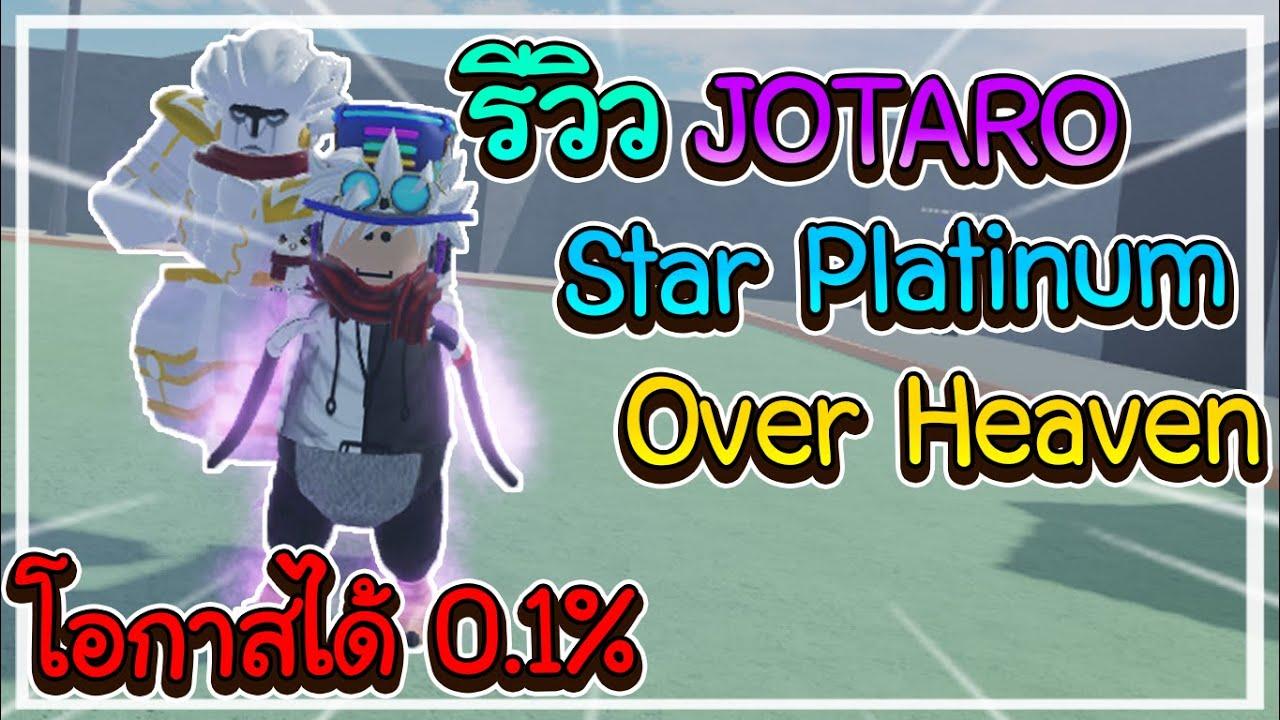 Roblox : Stand Upright รีวิว JOTARO'Star Platinum Over Heaven โอกาสได้ 0.1%!!!