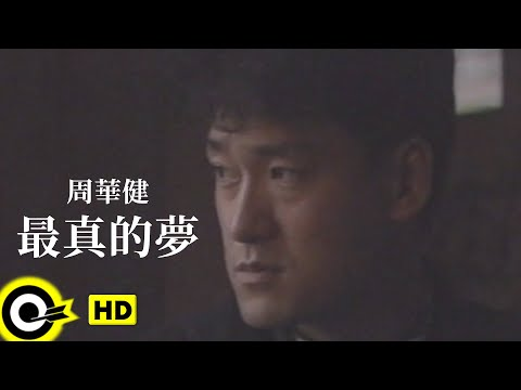 周華健 Wakin Chau【最真的夢 The truest dream】Official Music Video