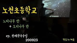[6-느티나무] 천체관측수업(200923)