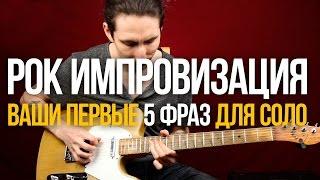 Ваши первые 5 фраз для рок импровизации - Уроки игры на гитаре Первый Лад