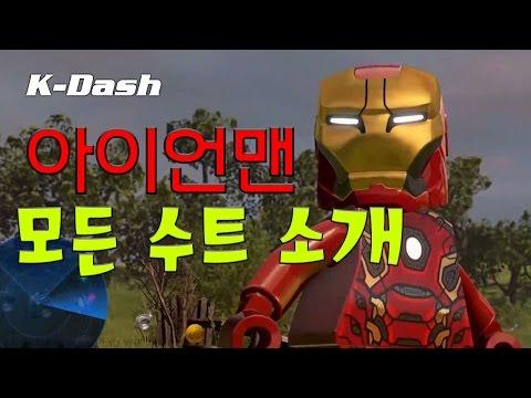 레고 마블 어벤져스 100% 모든 캐릭터 소개 4/4 아이언맨 수트 총집합 LEGO Marvel's Avengers 100%