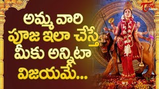 Follow This Dussehra Navratri Puja Process For Good Fortune | Dasara 2019