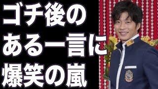 """田中圭、ゴチ参戦での""""ある一言""""に爆笑の嵐!岡村隆史、中島健人のコメントは…"""