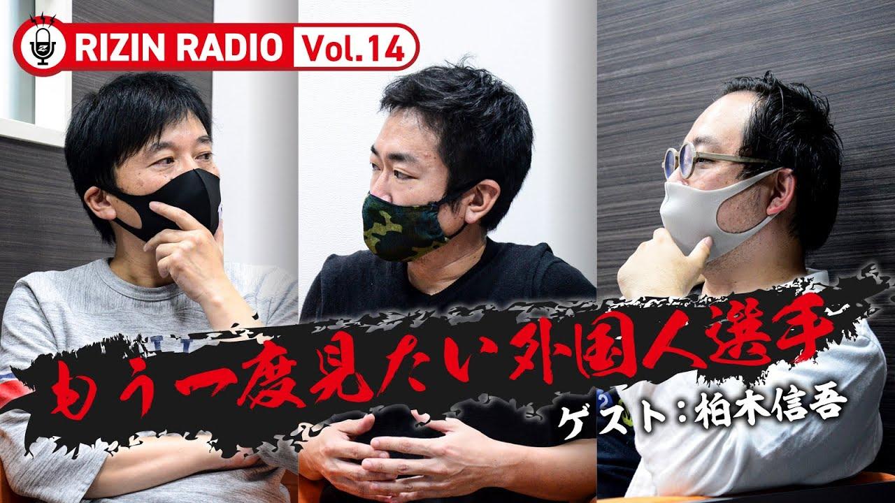 【もう一度見たい外国人選手】(ゲスト:柏木信吾) RIZIN RADIO -Vol.14-