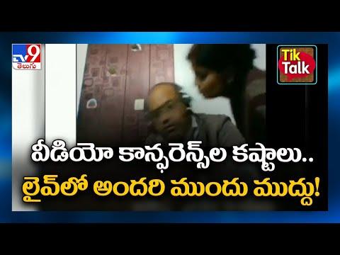 వీడియో కాన్ఫరెన్స్ ల కష్టాలు.. లైవ్ లో అందరి ముందు ముద్దు!    Tik Talk - TV9