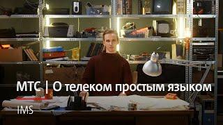 МТС | Мой Теле Справочник | IMS