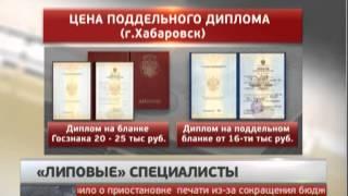 видео Покупка диплома в Москва | Институт управления, экономики, права и искусства (ИУЭПИ)
