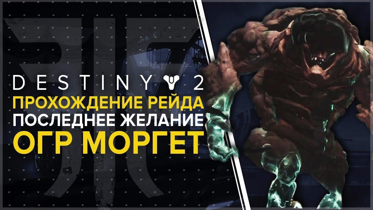 destiny 2 уничтожить 5 падших прислужников