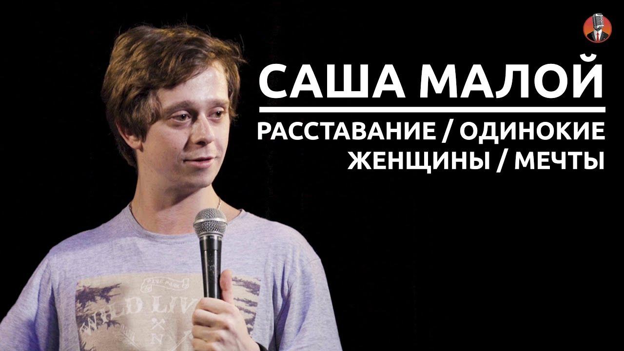 Саша Малой - Расставание / Одинокие женщины / Мечты [СК #6]
