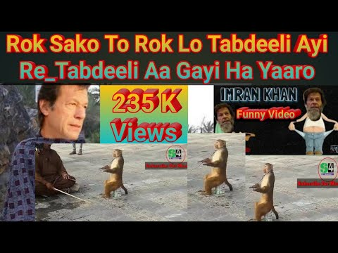Rok Sako To Rok Lo Tabdeeli Ayi Re Funny Video New