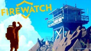 野生に帰ります! - Firewatch #1