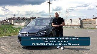 Пригон и растаможка VW Sharan 2.0 TDi 140 л.с. / 2014 г.в. / 76 тыс.км.