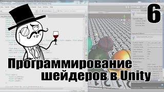 Программирование шейдеров в Unity 5 №6 (Shader programming in unity 5 (Unity3d) №6)