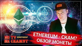 Криптовалюта Ethereum - скам? ETH обзор монеты   #MUSTHAVE
