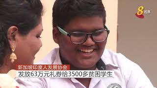 新加坡印度人发展协会发放63万元礼券 给3500多贫困学生