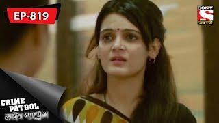 Crime Patrol - ক্রাইম প্যাট্রোল - (Bengali) - Ep 819 - Rivalry (Part-2) - 23rd December, 2017