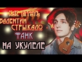 • Как играть НА УКУЛЕЛЕ Валентин Стрыкало - Фанк • РАЗБОР НА УКУЛЕЛЕ •