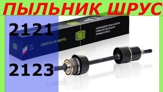 Замена пыльника ШРУС Нива ВАЗ 2121