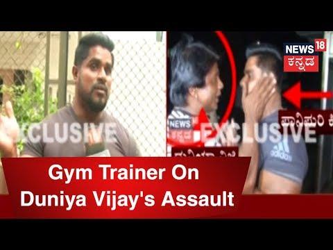 Maruthi & Gym Trainer Panipuri Kitty Reacts On Duniya Vijay's Assault During Bodybuilding Event