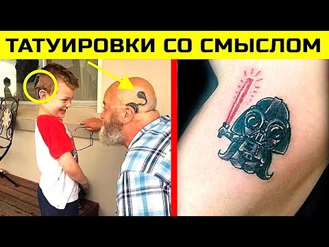 Невероятные Татуировки с Самым Удивительным Смыслом 2