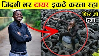 पूरी जिंदगी टायर इकठे करता रहा फिर जो हुआ पूरी दुनिया हैरान है he filled his yard with tires