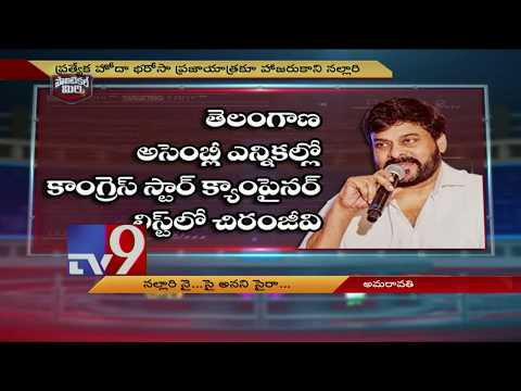 Political Mirchi : Masala News From Telugu States    19-02-2019 - TV9
