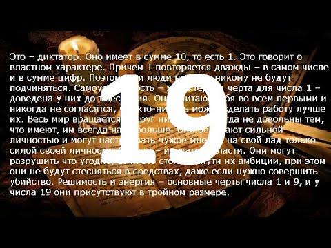 Гороскоп по дате рождения (число 19 )