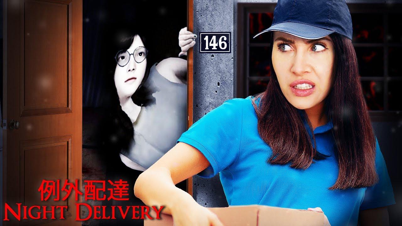 Liefere niemals um 3 Uhr Nachts in Japan Pakete aus! Night Delivery | 例外配達