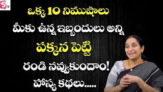 Raama Raavi - The Ultimate Fun Stories   Non Stop Laughing  Ramaa Raavi    SumanTv Women