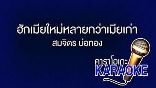 ฮักเมียใหม่หลายกว่าเมียเก่า - สมจิตร บ่อทอง [KARAOKE Version] เสียงมาสเตอร์