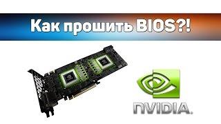 ✌ Как прошить BIOS видеокарты NVIDIA