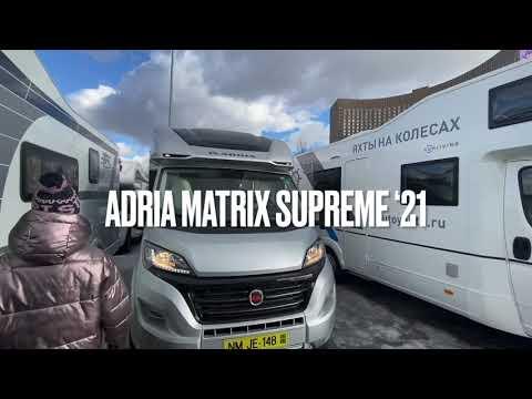 Дом на колесах Adria Matrix Supreme 670 SL 2021. Обзор автодома