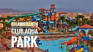 ЕГИПЕТ 2020. Отель, который давно просили - Charmillion Club Aquapark 5*