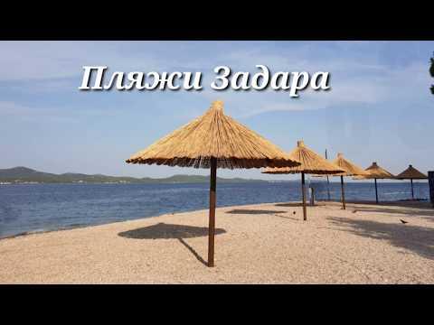 Пляжи Задара в районе старого города