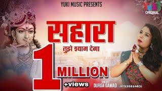 सहारा तुझे श्याम देगा | खाटू श्याम भजन | Durga Gamad | Sahara Tujhe Shyam Dega (Full HD Video)