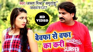 भोजपुरी का सबसे दर्द भरा गीत - Bewafa Se Wafa Ka Kari - Arun Mishra - Bhojpuri Hit Song 2018