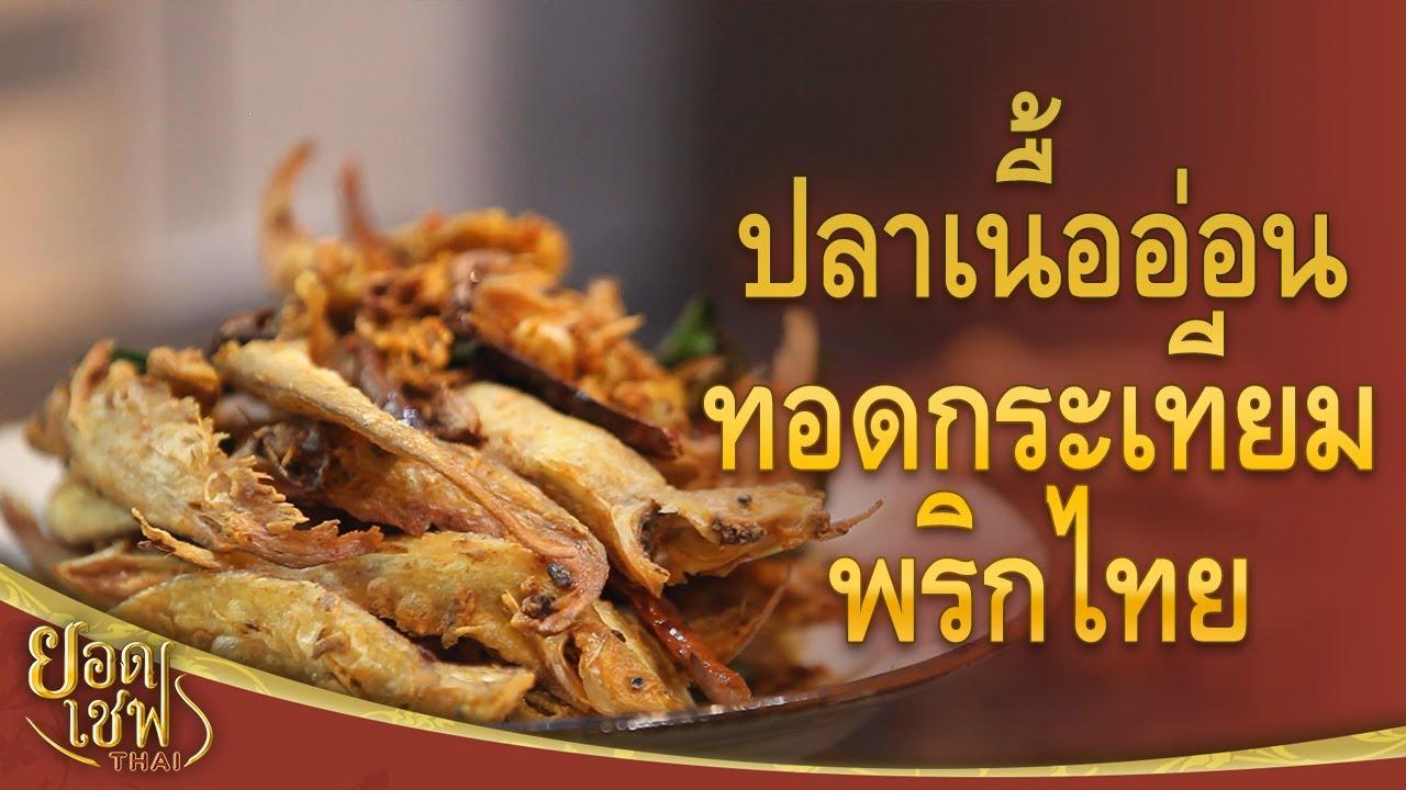 ปลาเนื้ออ่อนทอดกระเทียมพริกไทย | ยอดเชฟไทย (Yord Chef Thai 03-01-21)