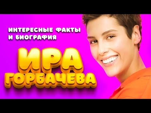 ИРИНА ГОРБАЧЕВА - 10 ИНТЕРЕСНЫХ ФАКТОВ / БИОГРАФИЯ