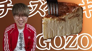 お取り寄せスイーツ「GOZO」のバスクチーズケーキめっちゃ美味しい!!