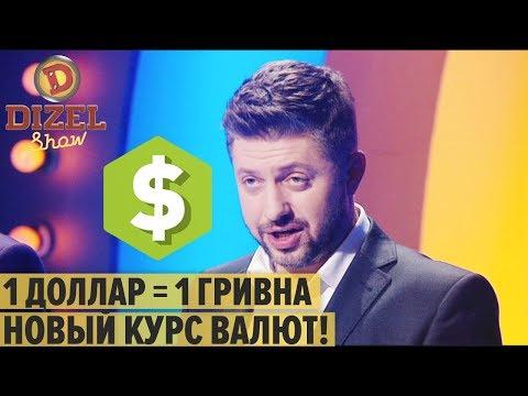 Почему падает доллар: новый курс валют 2019 в Украине - Дизель Шоу 2019 | ЮМОР ICTV