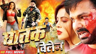 GHATAK VILLAIN ( घातक विलन  )| New Bhojpuri Movie 2020 | #Pawan Singh, Avdhesh Mishra Superhit Movie