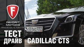Тест-драйв Cadillac CTS 2017. Видео обзор премиального седана Кадиллак от FAVORIT MOTORS