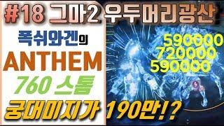 """#18 앤섬 // ANTHEM 궁 대미지가 190만!? 760 레전더리 """"스톰"""""""