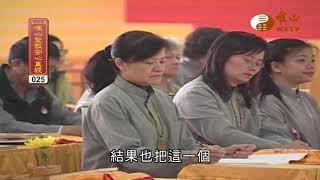 【唯心聖教安心真經25】| WXTV唯心電視台