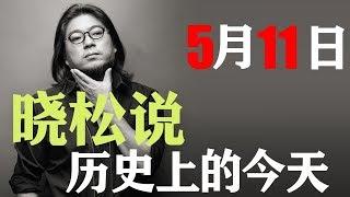 晓松说历史上的今天:5月11日 奥斯卡主办单位成立