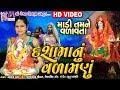 Maadi Tamne Vadavta || Dashama Ne Vadamdu || mamta Soni devotional video ||