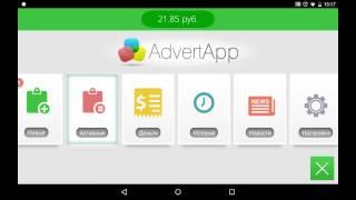 Заработок на андроид и иос , advertapp и appcoins
